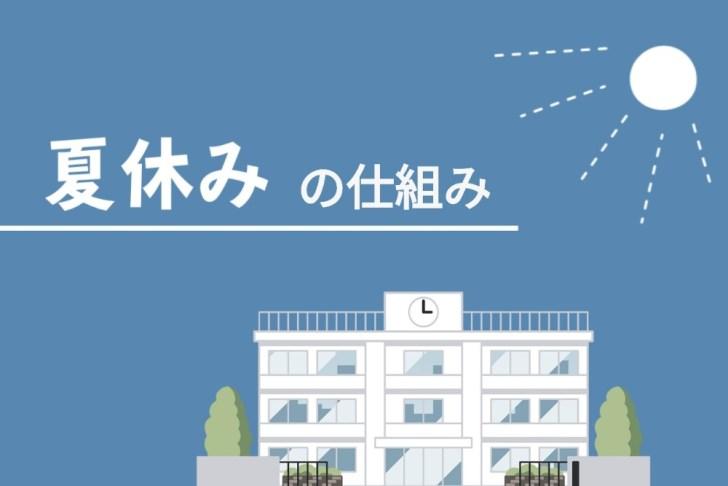 gakkokyushoku-natsuyasumi