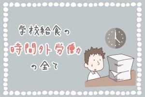 gakkokyushoku-overtime