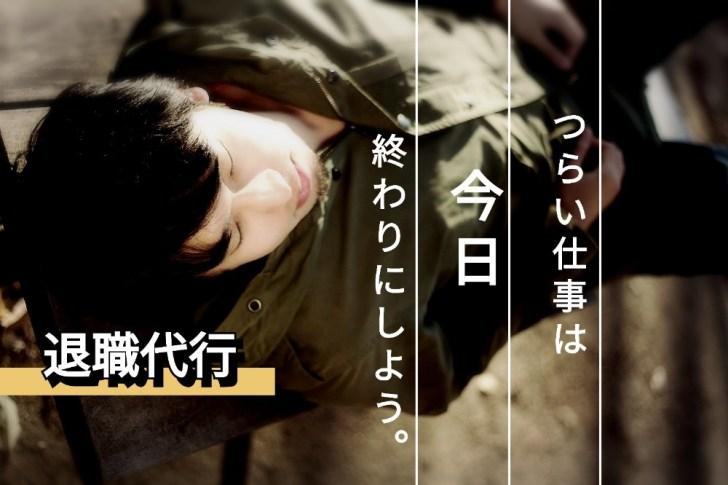 taishoku-daikou-1