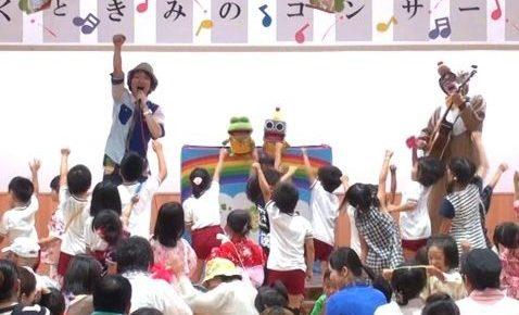 鳥取米子の幼稚園夏祭りイベント!出張あそびうたコンサート