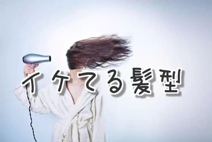 イケメン髪型