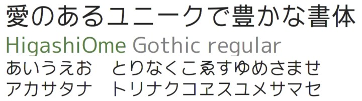 HigashiOme Gothic