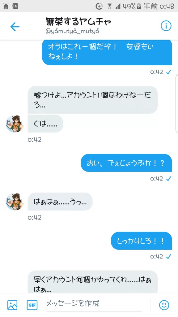 悟空とヤムチャの会話1