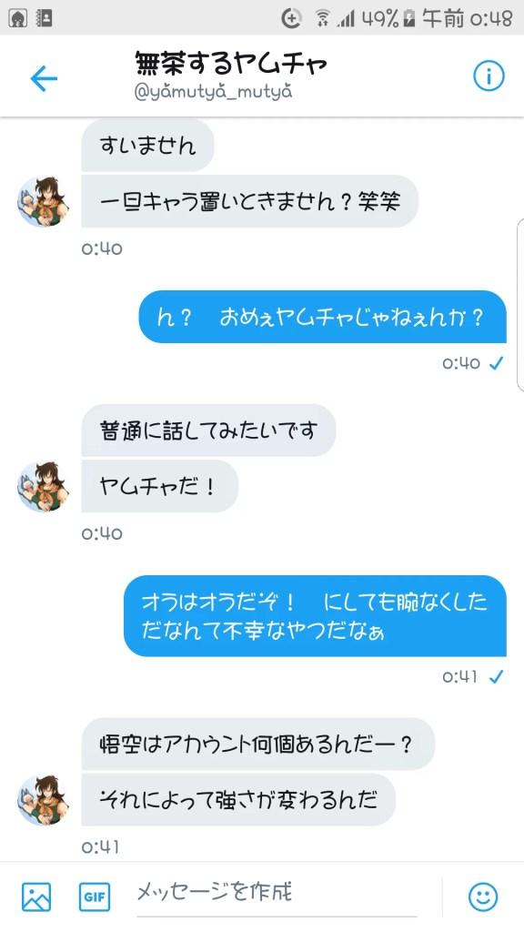悟空とヤムチャの会話4