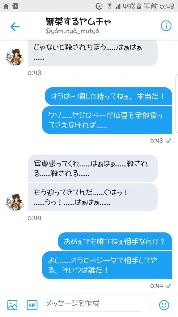 悟空とヤムチャの会話6