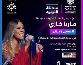 Photo of النجمة العالمية ماريا كاري تحيي حفلاً غنائياً لأول مرة في السعودية