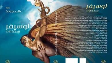 """Photo of الخميس القادم حفل توقيع """"لوسيفر – قصة الأبد""""، بمعرض الكتاب."""