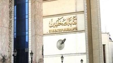 Photo of فوز «ميري وكامل وشبانة ويونس والرمحي ويحيى» بانتخابات الصحفيين.
