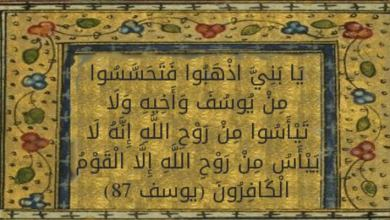 Photo of رسالة الأمل