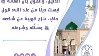 Photo of «أفعالُ سيدِنا رسولِ اللهِ ﷺ حُجَّةٌ باتفاقٍ إلا ما خصَّصه الدليل