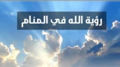 Photo of تفسير الاحلام…. رؤيه الله في المنام