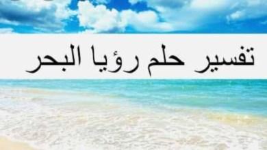 Photo of تفسير رؤيه البرد في المنام.