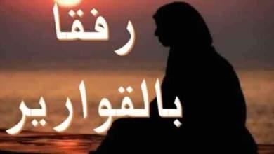 Photo of رفقاً بالقوارير
