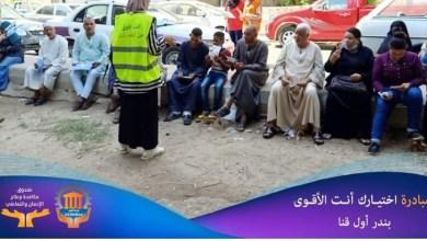 """Photo of التضامن : مبادرة صندوق مكافحة الإدمان """" اختيارك """" تصل 20 محافظة"""
