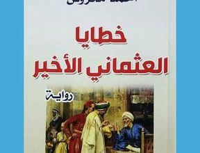 Photo of خطايا العثمانى الأخير