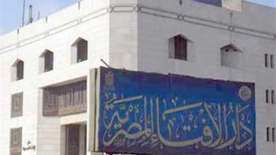 Photo of دار الإفتاء : الحملة الرسمية الفرنسية على الاسلام تكرس الكراهية والعنصرية