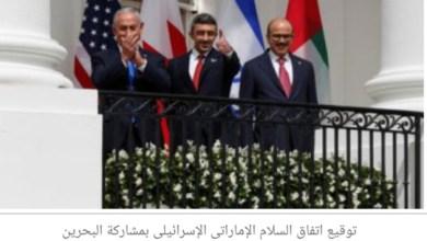 Photo of وفد إسرائيلي رسمي يصل البحرين مساء اليوم لتوقيع بيان مشترك.