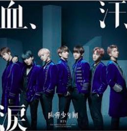 BTS防弾少年団 掛け声「血、汗、涙 -Japanese ver.-」編 ※動画アリ