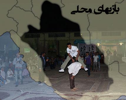 موقعيّت بازی های محلّی جنوب فارس