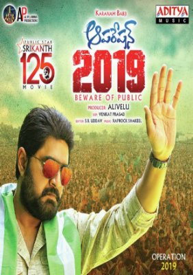 Poster of Operation 2019 Hindi Dubbed Movie Download HDRip 720p