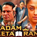 Madam Geeta Rani 2020 HDRip 800MB Hindi Dubbed 720p