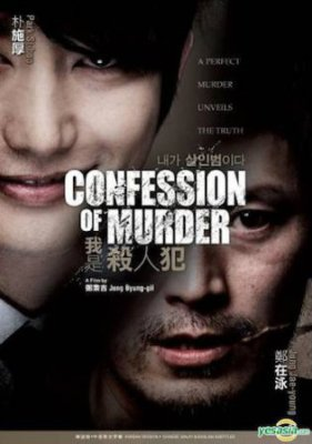 Confession of Murder 2012 BRRip 400Mb Hindi Dual Audio 480p watch Online Full Movie Download bolly4u
