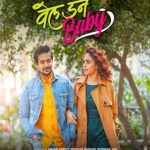 Well Done Baby 2021 WEB-DL 300MB Marathi 480p