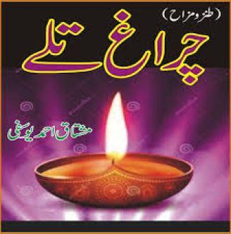 10 Entertaining Urdu Books Everyone Should Read