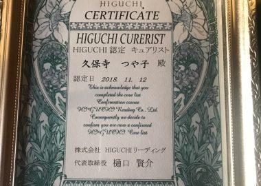 #higuti#キュアリスト#スパにスト