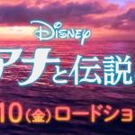 モアナと伝説の海の主題歌は誰の歌?声が綺麗と話題に!