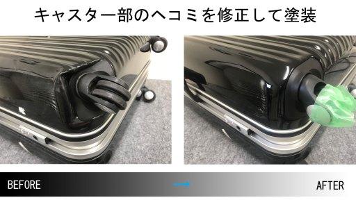 (bermas)バーマス / スーツケースキャスター部のヘコミ、傷を修正して塗装修理