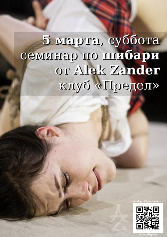 alekzander-kinbaku-shibari-workshop-05032016