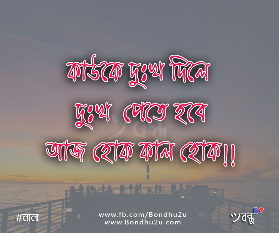 Sad Life Quotes Wallpapers Koster Sms Dokkher Sms Bondhu2u Sms