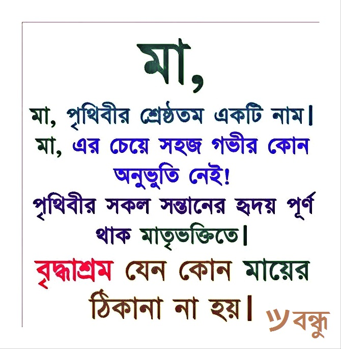 Mother Wallpaper With Quotes In English Maa Dibos Picture Mothers Day Sms Bangla Sms Bondhu2u