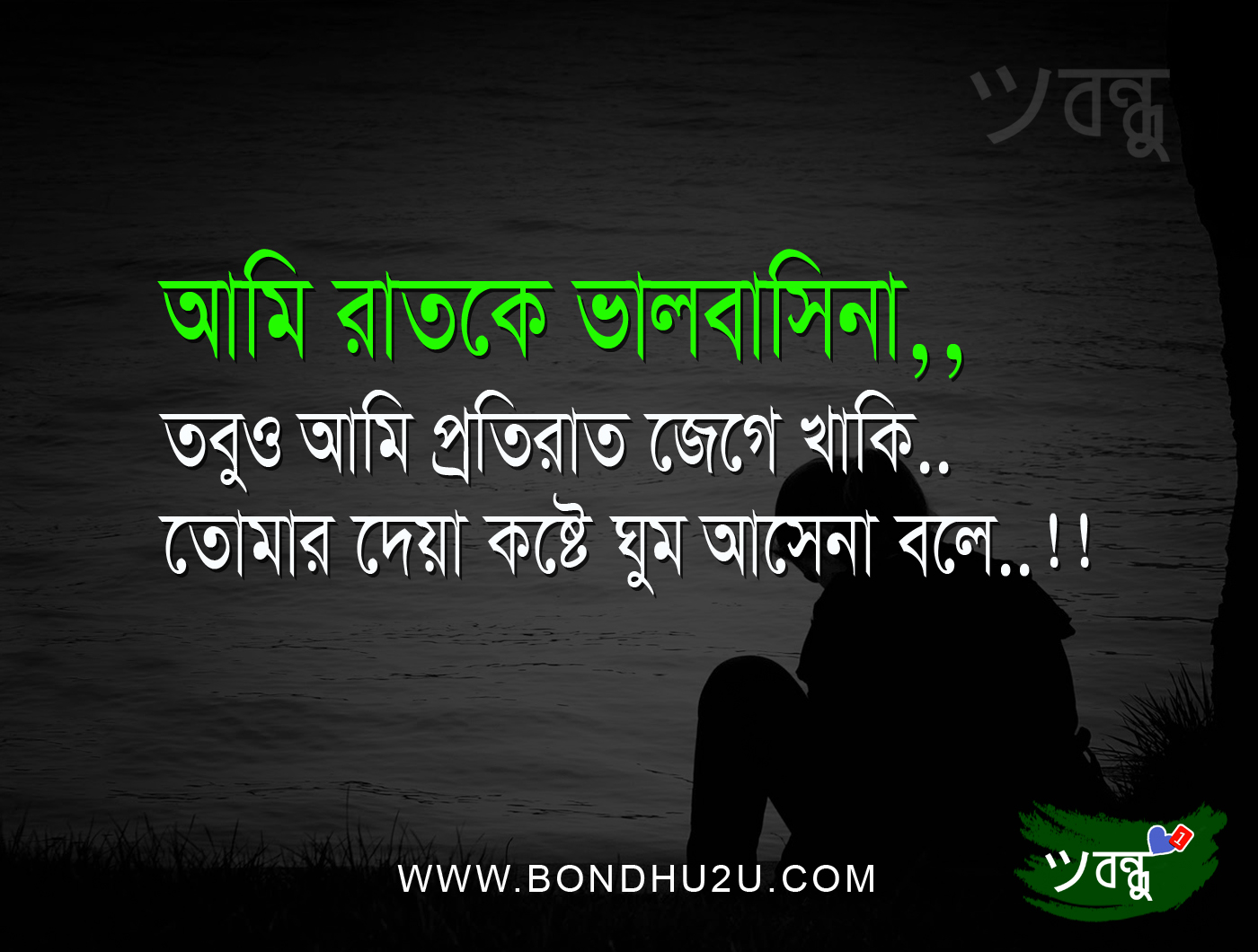 Bengali Heart Touching Quotes: Bengali Sad Sms Picture