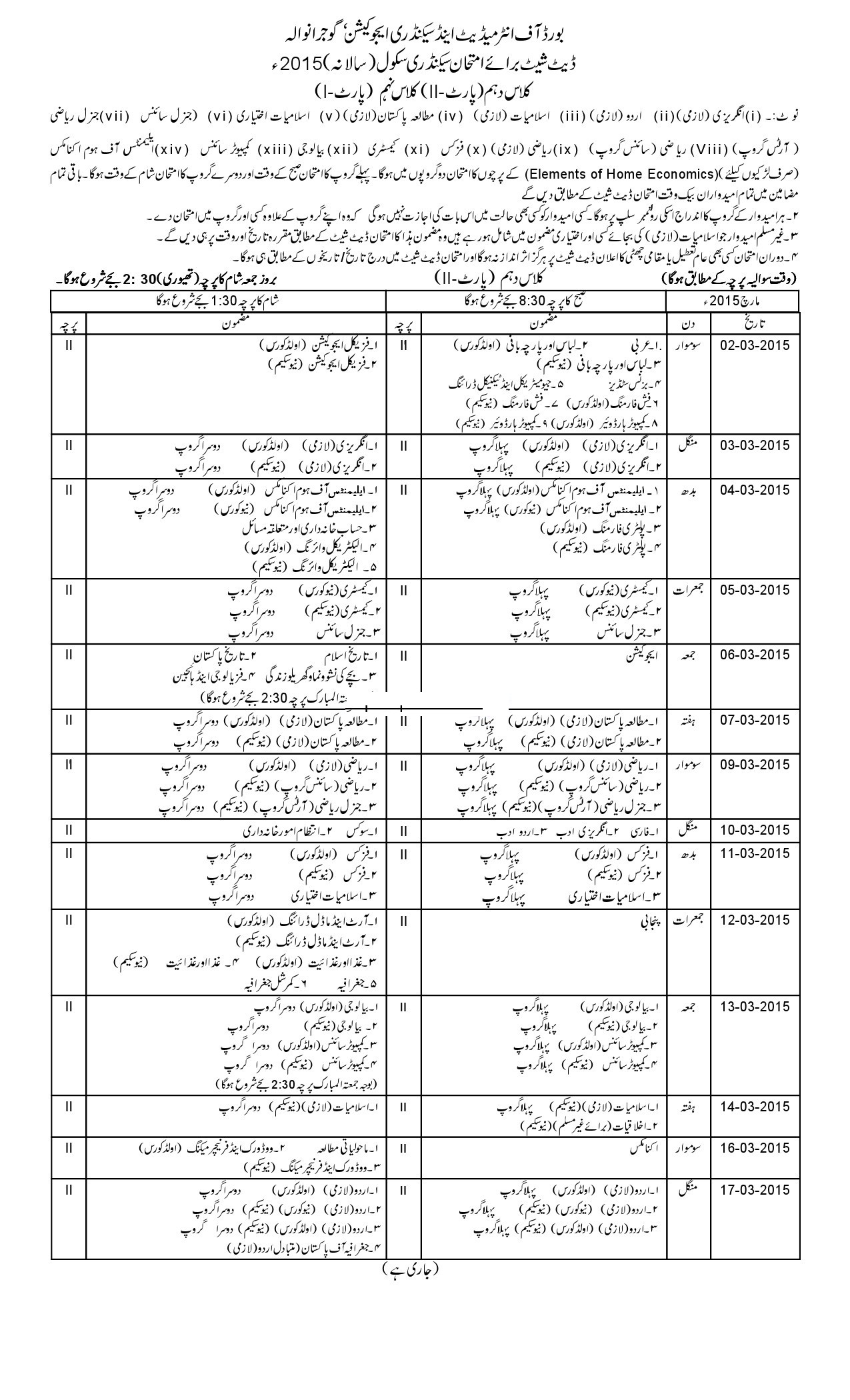 Download Bise Gujranwala Board 10th & 9th Annual DateSheet