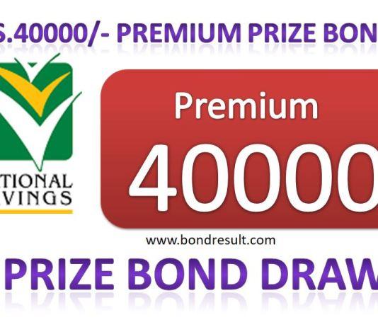 Premium Prize bond 40000 Full List Draw NO.04, 12/03/2018 Held Hyderabad