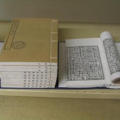 Traditional Chinese books. Photo by Jintan CC BY-SA https://commons.wikimedia.org/wiki/File:Old_chinese_Book.JPG