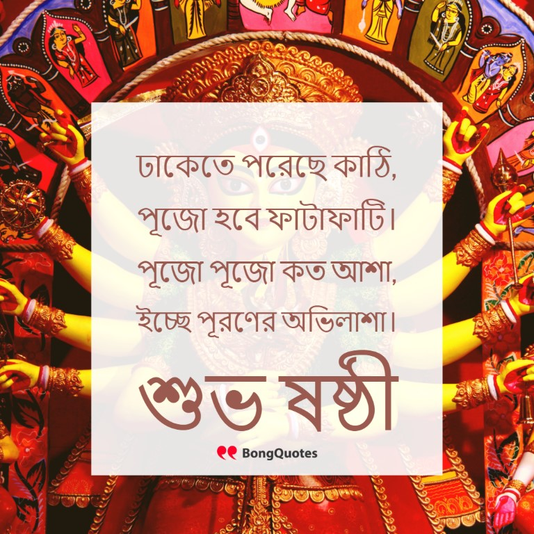 Subho Sasthi in Bengali Images Font Wishes