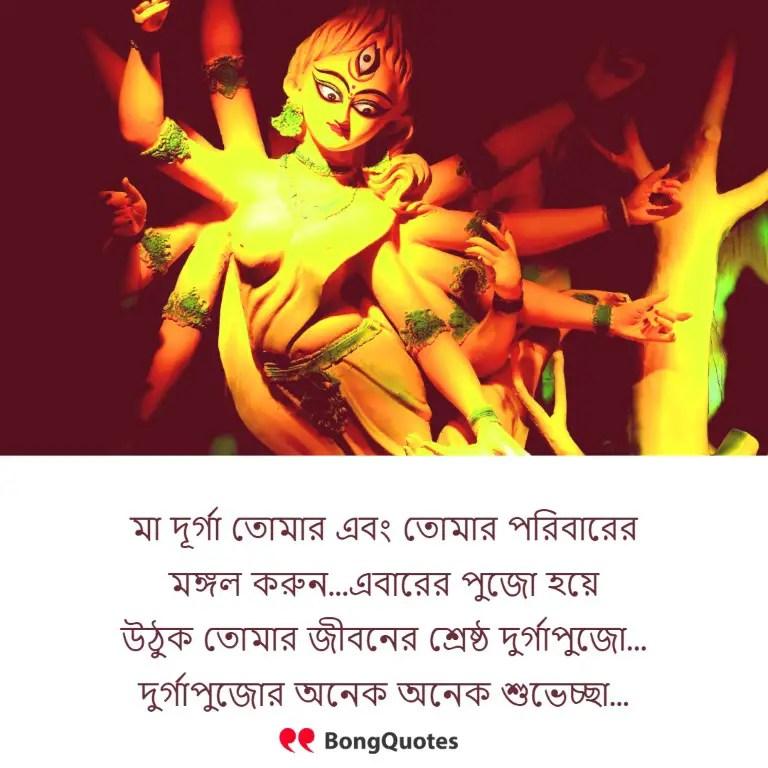 Subho Sasthi Wishes