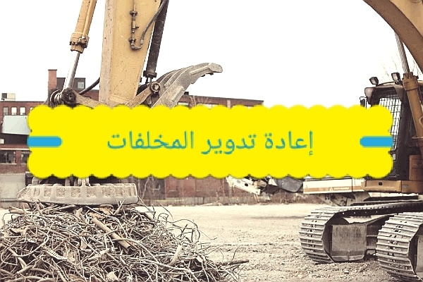 إعادة تدوير مخلفات البناء - نظرة عامة