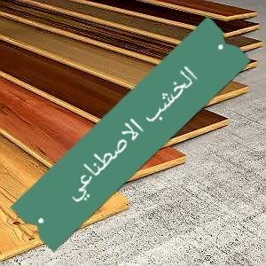 الخشب الهندسي الصناعي