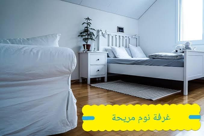 غرفة نوم مريحة