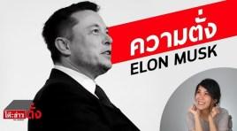 โต๊ะข่าวตั่ง:  คิดเยี่ยง Elon Musk
