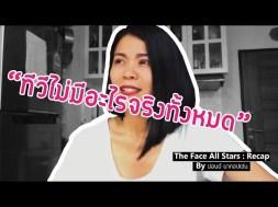 The Face All Stars : Ep1 โครงสร้าง