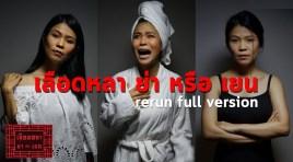 (2018) หนังสั้นเรื่องเดียวของ Bon Jakobsen คนเดียวเล่น 6 ตัวละคร เลือดหลา ย่า หรือ เยน (ฉบับเต็ม)