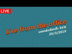 Live from the office. มอยหลังเลือกตั้ง 94%
