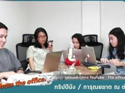 Live from the office: ทริปปีนัง / การุณยฆาต ณ ต่างแดน
