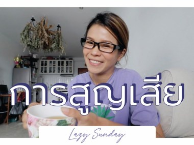 Lazy Sunday ผัดหมี่โคราช/ การสูญเสีย เรื่องธรรมดาที่ไม่ธรรมดา
