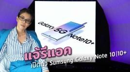 เเจ้รีแอค: สรุป 4นาที เปิดตัว Samsung Galaxy Note10 | 10+